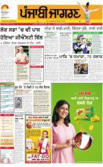 Jalandhar  : Punjabi jagran News : 9th August 2016 - Read on ipad, iphone, smart phone and tablets.