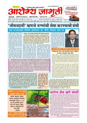 AROGYA JAGRUTI - Read on ipad, iphone, smart phone and tablets.