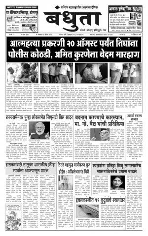 Daily Bandhuta (दैनिक - बंधुता) - संपादक: अमरसिंह श्रीरंग देशमुख - August 09, 2016