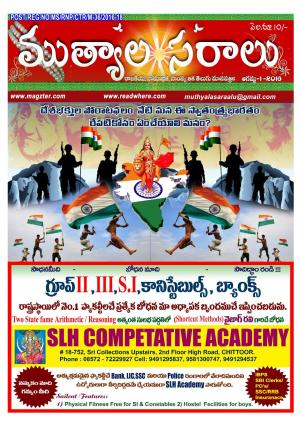 Telugu Muthyalasaralu- August -2016 - Read on ipad, iphone, smart phone and tablets.