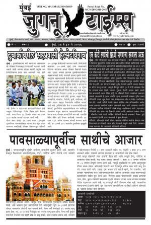 Weekly Mumbai Juganu Times (साप्ताहिक - मुंबई जुगनू टाईम्स) - संपादक: सीताराम कांबळे - May 24, 2016
