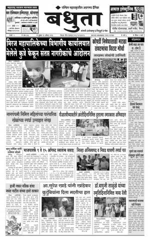 Daily Bandhuta (दैनिक - बंधुता) - संपादक: अमरसिंह श्रीरंग देशमुख - August 10, 2016