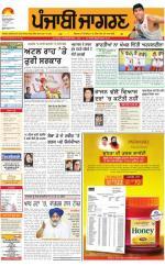 Bathinda : Punjabi jagran News : 10th August 2016 - Read on ipad, iphone, smart phone and tablets.