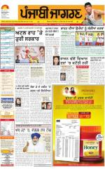 Amritsar : Punjabi jagran News : 10th August 2016 - Read on ipad, iphone, smart phone and tablets.
