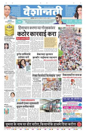 10th Aug Akola - Read on ipad, iphone, smart phone and tablets.