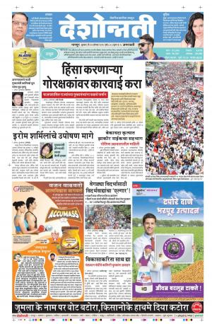 10th Aug Amravati - Read on ipad, iphone, smart phone and tablets.