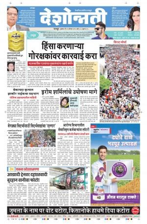 10th Aug Nagpur - Read on ipad, iphone, smart phone and tablets.