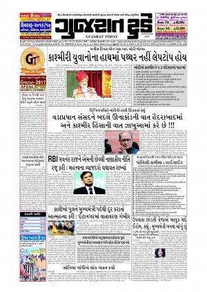 Epaper 10 Aug 2016