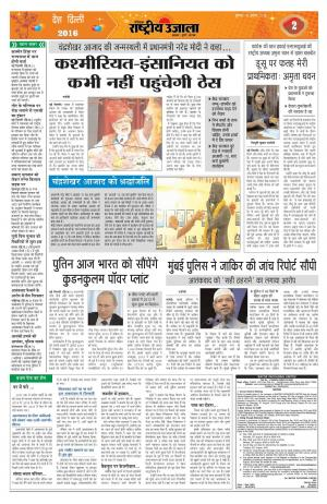 Dainik Rashtriya Ujala, August 10, 2016 - Read on ipad, iphone, smart phone and tablets.