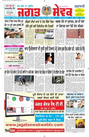 Jagat Sewak Weekly Newspaper