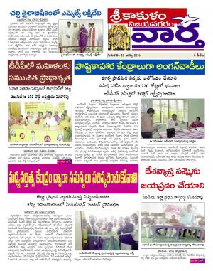 11-8-2016 - Read on ipad, iphone, smart phone and tablets.