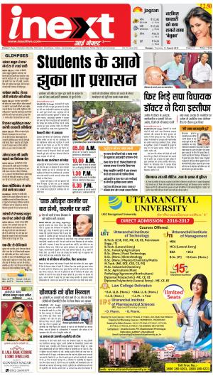Kanpur Upcountry ePaper:Unnao News Paper,Fatehpur News Paper - Inext Live Jagran - Read on ipad, iphone, smart phone and tablets.