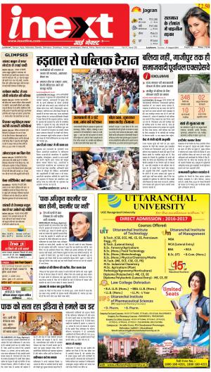 Lucknow Upcountry ePaper:Barabanki News Paper,Sitapur,Faizabad News Paper - Inext Live Jagran