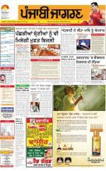 Gurdaspur : Punjabi jagran News : 11th August 2016 - Read on ipad, iphone, smart phone and tablets.