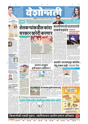 11th Aug Akola  - Read on ipad, iphone, smart phone and tablets.