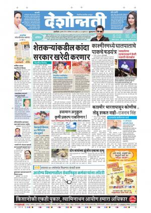 11th Aug Buldhana - Read on ipad, iphone, smart phone and tablets.