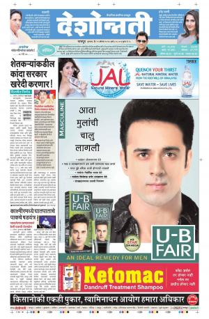 11th Aug Nagpur - Read on ipad, iphone, smart phone and tablets.