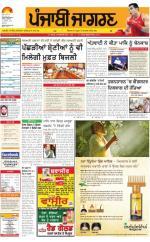 Jalandhar : Punjabi jagran News : 11th August 2016 - Read on ipad, iphone, smart phone and tablets.