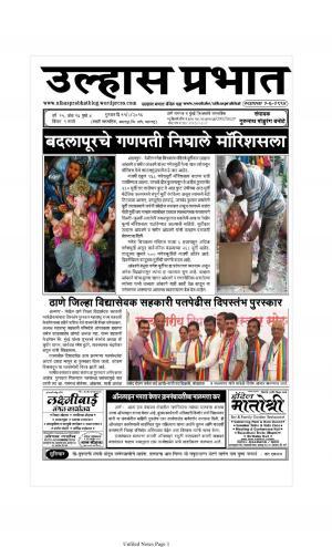 Weekly Ulhas Prabhat (साप्ताहिक उल्हास प्रभात) - संपादक: गुरुनाथ बनोटे (ठाणे) - August 11, 2016