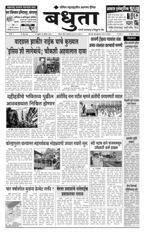 Daily Bandhuta (दैनिक - बंधुता) - संपादक: अमरसिंह श्रीरंग देशमुख - August 11, 2016