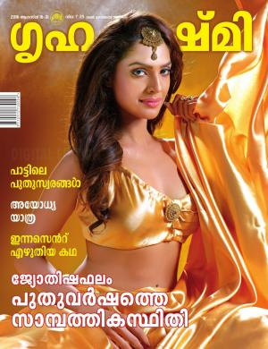 Grihalakshmi-2016 August 16-31(Twin Issue) - Read on ipad, iphone, smart phone and tablets.