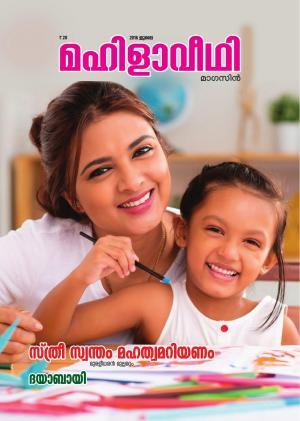 MahilaVeedhi - Read on ipad, iphone, smart phone and tablets.