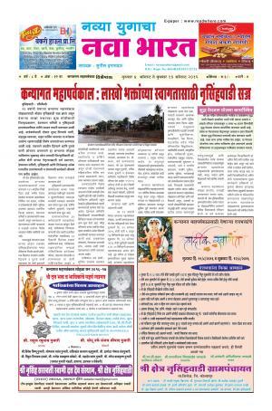 Weekly Navya Yugacha Nava Bharat (साप्ताहिक - नवा भारत) - संपादक: सुनील इनामदार - August 04, 2016