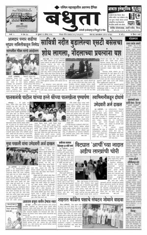 Daily Bandhuta (दैनिक - बंधुता) - संपादक: अमरसिंह श्रीरंग देशमुख - August 12, 2016