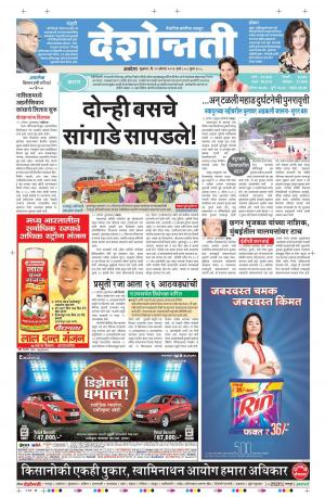 12th Aug Akola - Read on ipad, iphone, smart phone and tablets.