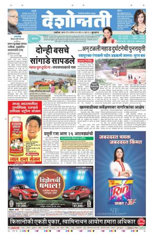 12th Aug Bhuldhana - Read on ipad, iphone, smart phone and tablets.