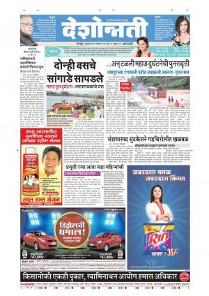 12th Aug Amravati - Read on ipad, iphone, smart phone and tablets.