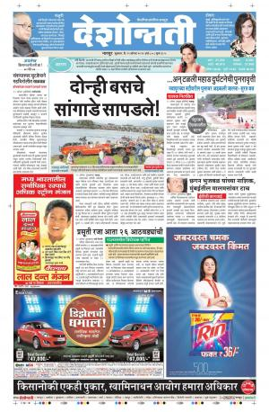 12th Aug Nagpur - Read on ipad, iphone, smart phone and tablets.