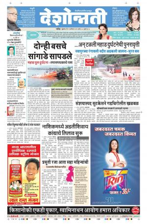 12th Aug Nanded - Read on ipad, iphone, smart phone and tablets.