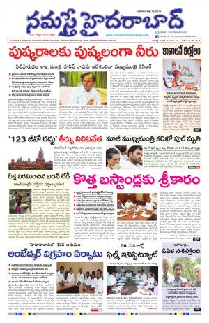 Namasthe Hyderabad - Read on ipad, iphone, smart phone and tablets.