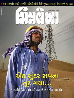 Chitralekha Gujarati - August 22, 2016 - Read on ipad, iphone, smart phone and tablets.