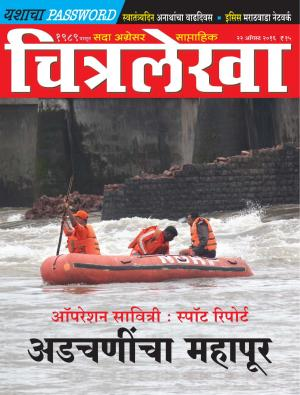 Chitralekha Marathi - August 22, 2016 - Read on ipad, iphone, smart phone and tablets.