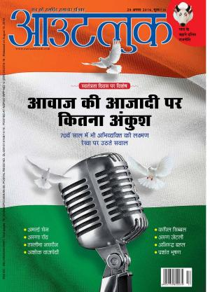 Outlook Hindi, 29 August 2016