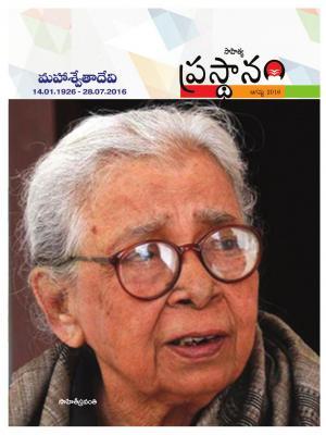 Prasthanam