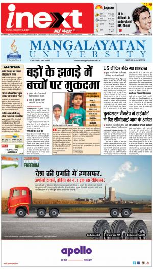 Gorakhpur Upcountry ePaper:Barhalganj News Paper,Rural News Paper - Inext Live Jagran - Read on ipad, iphone, smart phone and tablets.