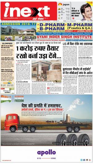 Patna Upcountry ePaper:Chhapra,Hajipur,Bihar Sharif,Begusarai,Bhojpur,Gaya News Paper - Inext Live Jagran