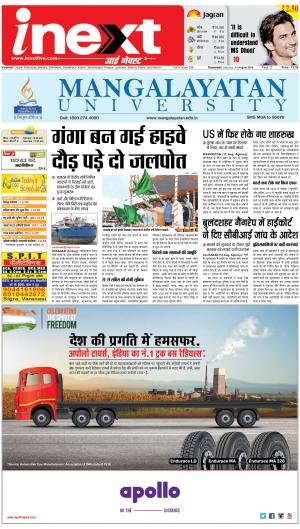 Varanasi Upcountry ePaper:Chandauli News Paper,Mughalsarai News Paper - Inext Live Jagran - Read on ipad, iphone, smart phone and tablets.
