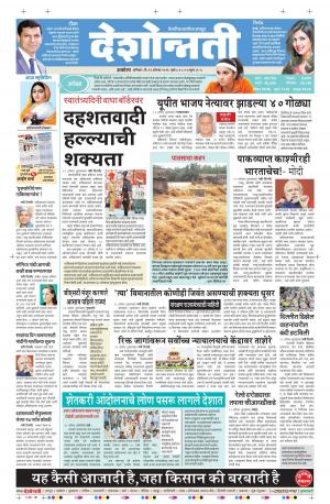 13th Aug Akola - Read on ipad, iphone, smart phone and tablets.