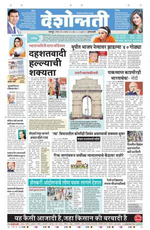 13th Aug Amravati - Read on ipad, iphone, smart phone and tablets.