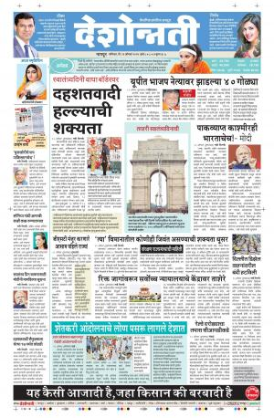 13th Aug Nagpur - Read on ipad, iphone, smart phone and tablets.