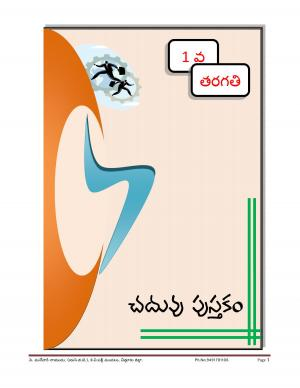 1 వ తరగతి పుస్తకం, First Class Book - Read on ipad, iphone, smart phone and tablets.