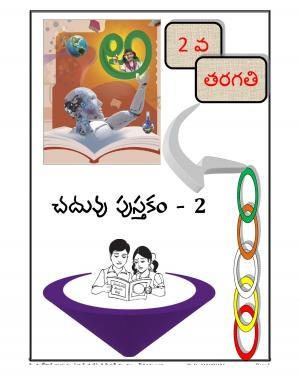 2 వ తరగతి పుస్తకం, Second Class Book - Read on ipad, iphone, smart phone and tablets.
