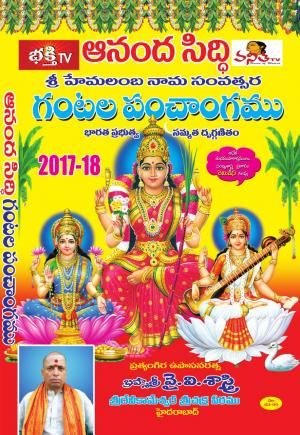 Ananda Siddi Gantala Panchangam 2017-18, ఆనంద సిద్ధి గంటల పంచాంగం 2017-18 - Read on ipad, iphone, smart phone and tablets.