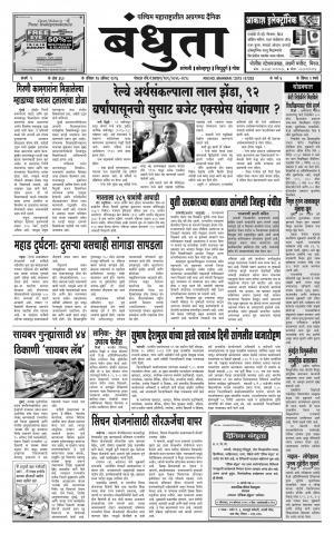 Daily Bandhuta (दैनिक - बंधुता) - संपादक: अमरसिंह श्रीरंग देशमुख - August 14, 2016