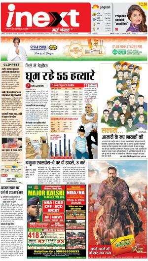 Agra Upcountry ePaper:Mathura News Paper,Vrindavan News Paper - Inext Live Jagran
