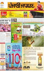 Ludhiana  : Punjabi jagran News : 14th August 2016 - Read on ipad, iphone, smart phone and tablets.
